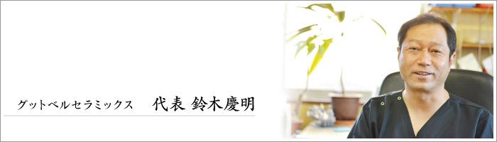 グットベルセラミックス 代表 鈴木慶明